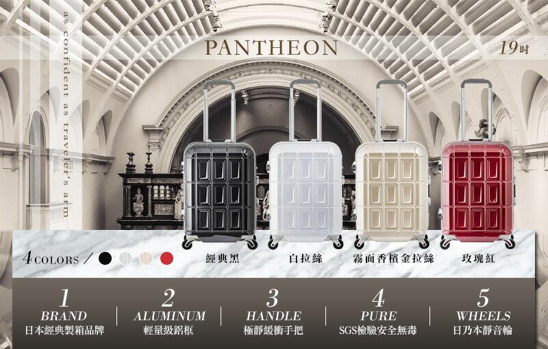 日本PANTHEON 19吋 網美行李箱 輕量鋁框硬殼旅行箱-白拉絲 1