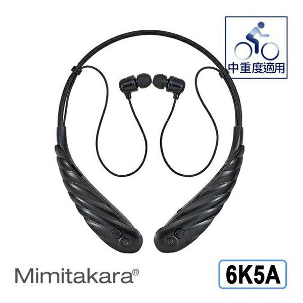 康諾健康生活館 耳寶 助聽器(未滅菌)【Mimitakara】充電脖掛型助聽器 6K5A(黑)[重度適用][方便運動][支援藍牙]