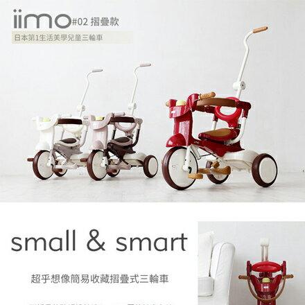 *babygo*【升級款】日本iimo #02兒童三輪車(折疊款) - 3色供選