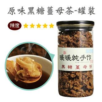 【暖暖純手作】原味黑糖薑母茶( 450g/罐)!滿 2000免運!