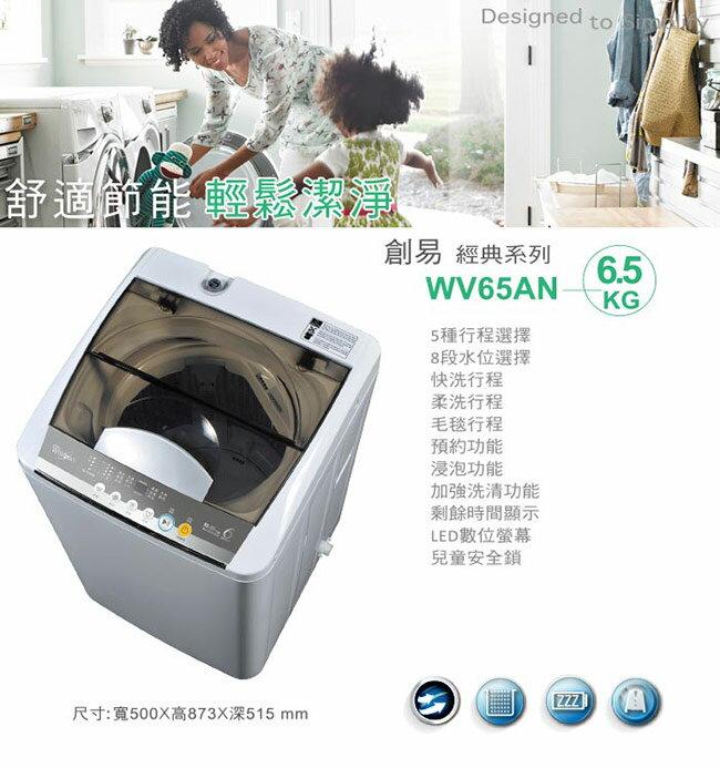 昇汶家電批發:Whirlpool 惠而浦 WV65AN 亞太直立式洗衣機 6.5KG