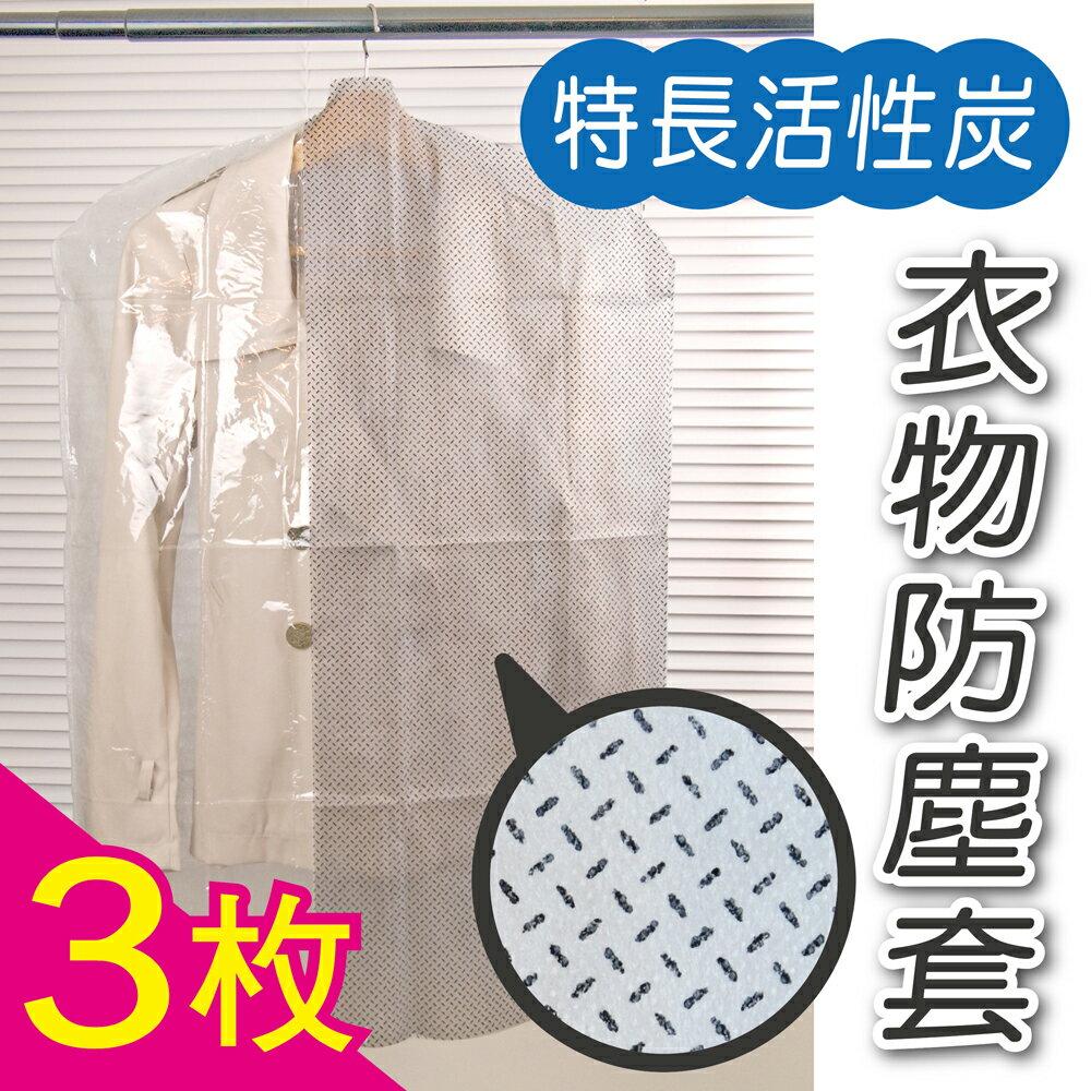 活性炭衣物防塵套3入-特長型(約60x130cm) / SP7562 活性竹炭外套收納防塵袋.竹碳防塵袋套.半透明輕便設計