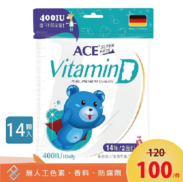 【ACE】SUPER KIDS 維他命D 14顆 袋 兒童維生素D