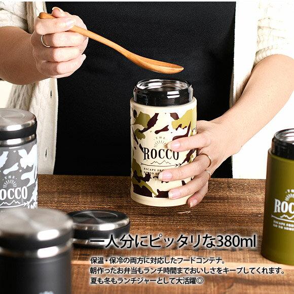 日本ROCCO/不鏽鋼保溫瓶 湯罐 /380ML/gba-r019。6色。(3132)日本必買|件件含運|日本樂天熱銷Top|日本空運直送|日本樂天代購