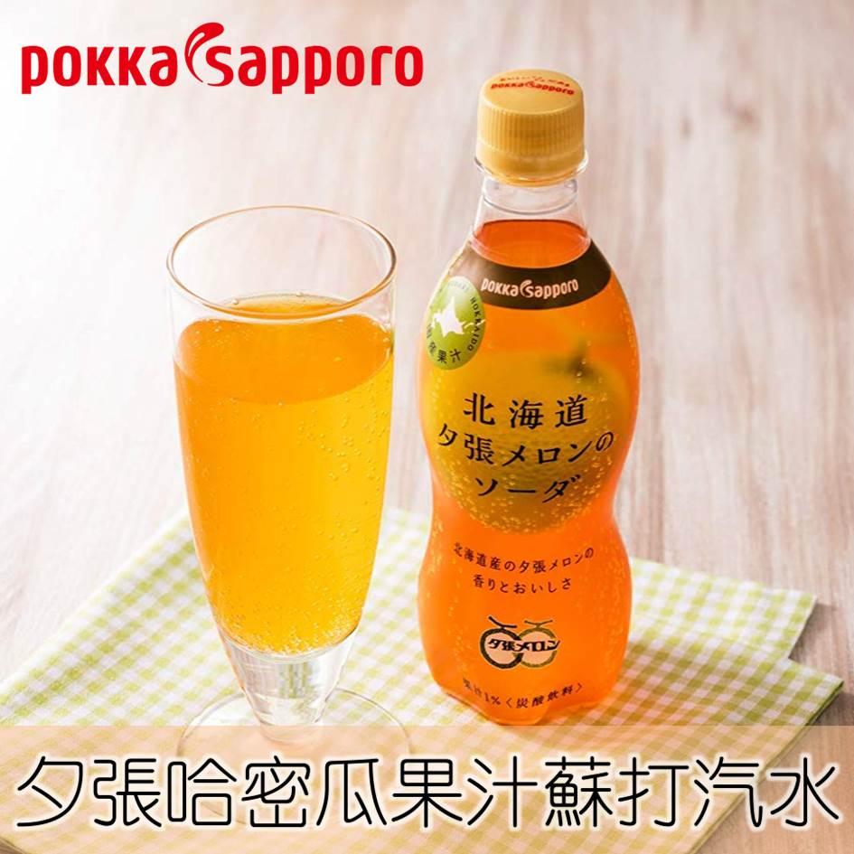 【POKKA SAPPORO】北海道夕張哈密瓜果汁蘇打汽水 420ML 北海道夕張メロンのソーダ 果汁1% 日本進口飲料