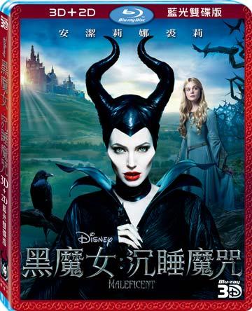 黑魔女:沉睡魔咒 3D+2D藍光雙碟版 BD
