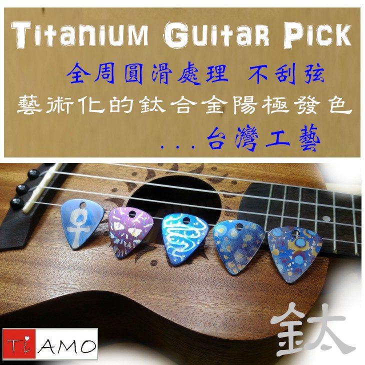 鈦金屬吉他pick項鍊外銷歐美速彈SOLO鈦合金吉他撥台灣製造MIT台灣陽極發色工藝款鑰匙圈片彩色燒色吉它彈片航太級64ti 1.3m ➽Tiamotitanium➽