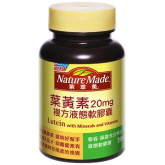 萊萃美 葉黃素複方液態軟膠囊 30粒/瓶◆德瑞健康家◆