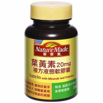 萊萃美葉黃素複方液態軟膠囊30粒瓶◆德瑞健康家◆