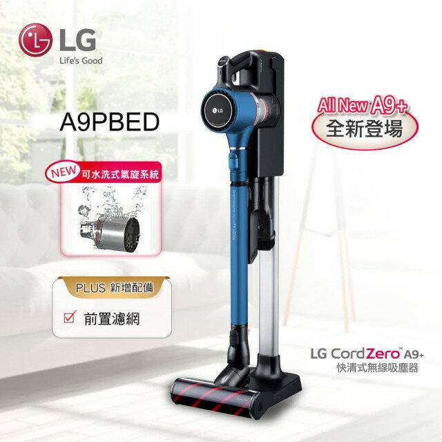 展示機出清! LG 樂金 CordZero™ A9+ 快清式無線吸塵器 A9PBED (星艦藍)