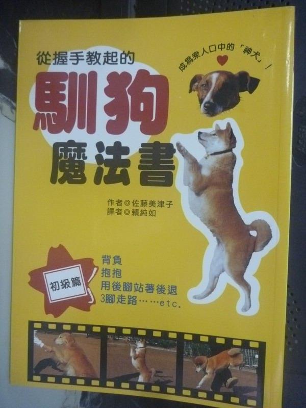 【書寶二手書T4/寵物_LJW】從握手教起的馴狗魔法書_賴純如, 佐藤美津子