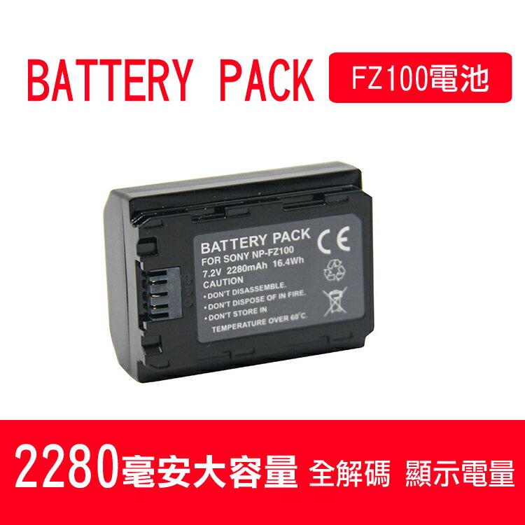 For SONY FZ100 副廠防爆相機電池
