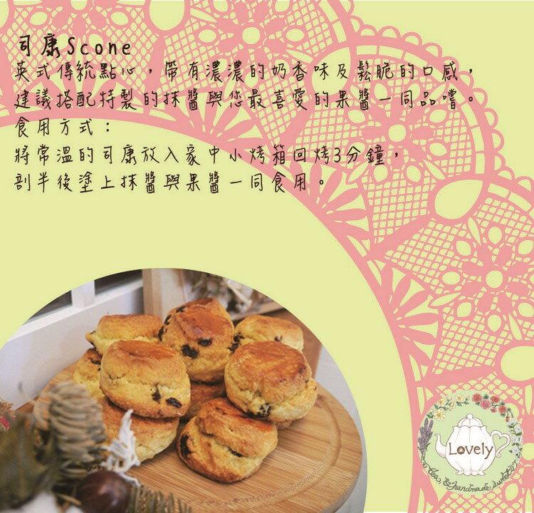 英式月餅!!【LOVELY】原味葡萄乾司康 或 伯爵紅茶司康10入一盒**優惠330元!**
