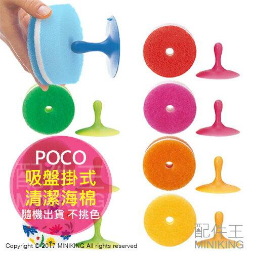 【配件王】現貨 日本製造 POCO 吸盤掛式清潔海棉 菜瓜布 廚房海綿吸盤 洗碗海綿吸盤架組 多色隨機出貨 不挑色
