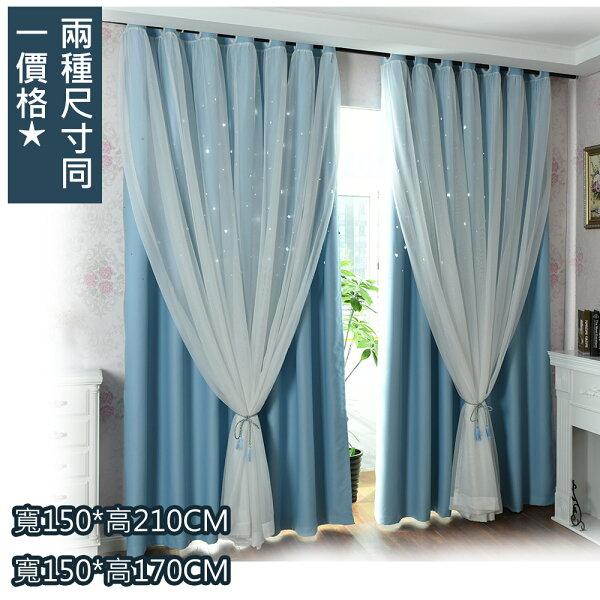 【巴芙洛】夢幻雙層鏤空星星遮光窗簾-(2個規格2色可選)
