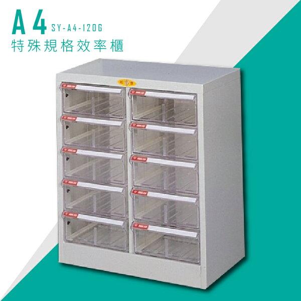 【台灣品牌首選】大富SY-A4-120GA4特殊規格效率櫃組合櫃置物櫃多功能收納櫃
