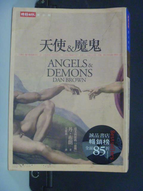 ~書寶 書T1/一般小說_MLB~天使與魔鬼_ 360_丹.布朗