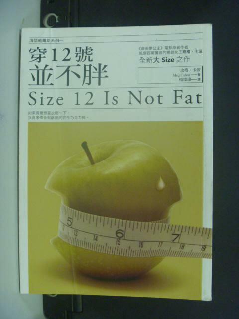 【書寶二手書T8/翻譯小說_KNY】穿12號並不胖:海瑟威爾斯系列一_梅格.卡波