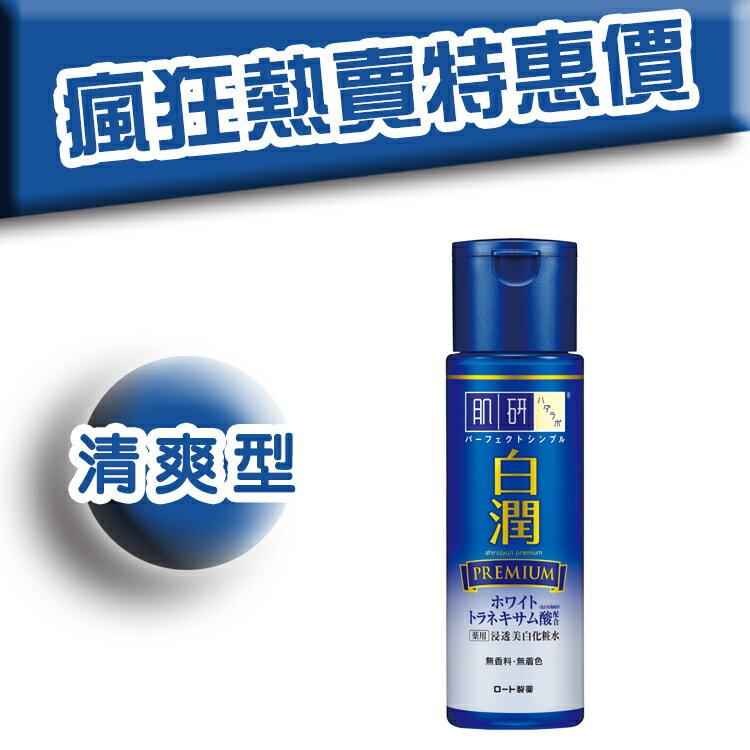 現貨 ROHTO肌研 白潤高效集中淡斑 化粧水 乳液 瓶裝