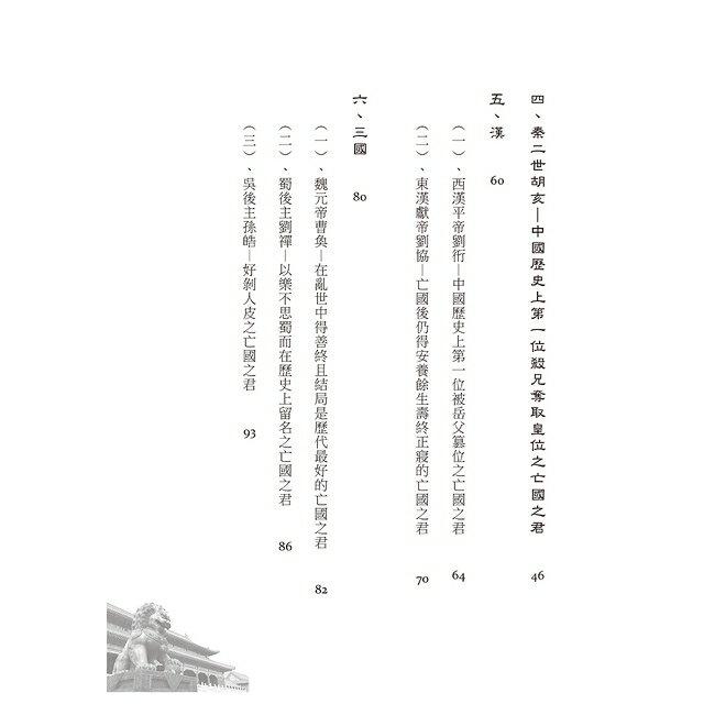 中國歷代亡國之君 7