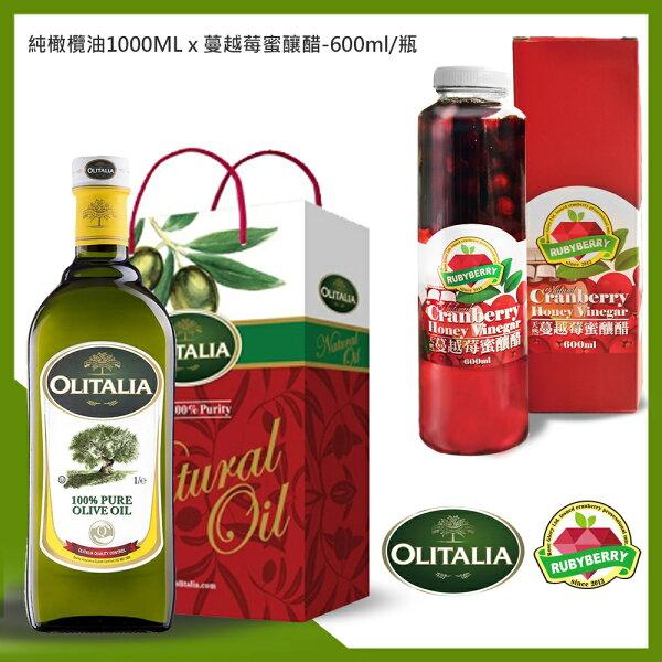 快樂老爹:《伴手禮盒組》【奧利塔OlitaliaxRubyBerry】純橄欖油1000mlx1瓶+蔓越莓蜜釀醋-600ml瓶