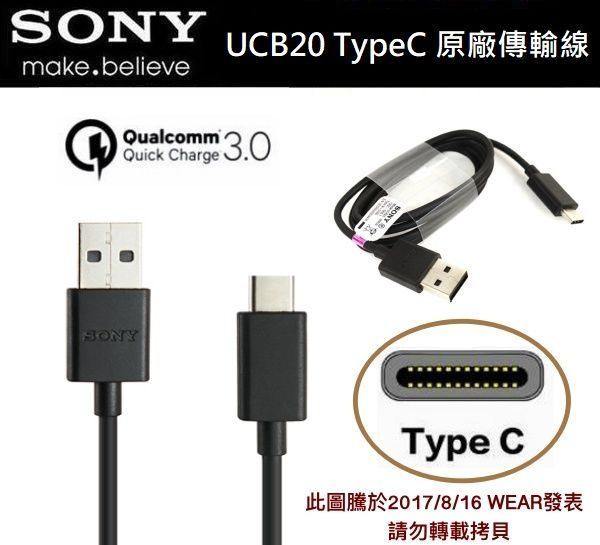 SONY UCB20 Type-C 原廠傳輸線 QC3.0快充線 XZ XZ Premium XZs XA1 Ultra XA1 X Compact