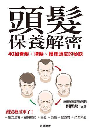 头发保养解密:全方位养发、增发、护理头皮的秘诀