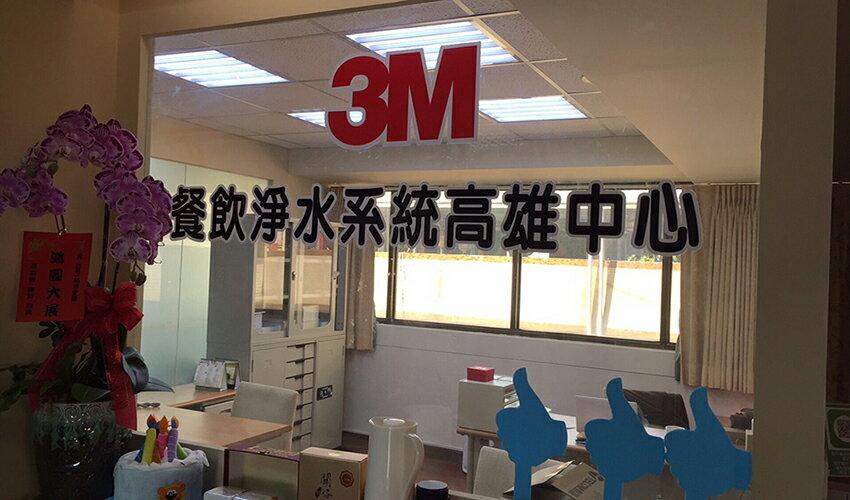 ^(高屏 租用專案^) ~3M餐飲淨水系統高雄中心~高雄 3M餐飲淨水器每天租金只要15元