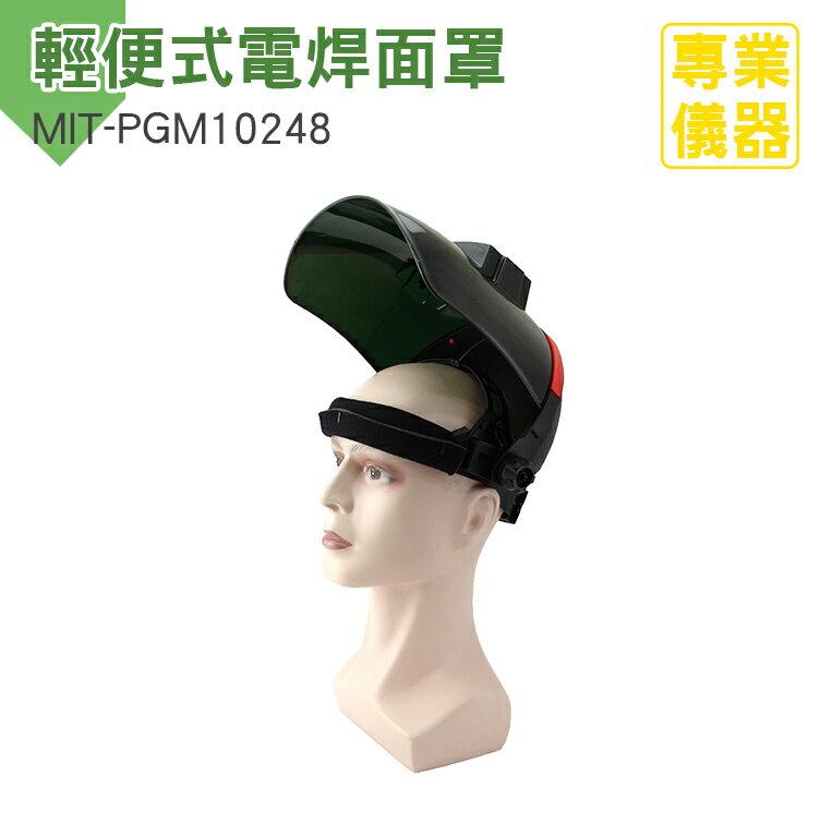 頭戴式自動變光 電焊面罩 氬弧焊工焊帽銲接面具 焊帽 焊罩 太陽能焊工防護目鏡 MIT-PGM10248《安居生活館》 - 限時優惠好康折扣