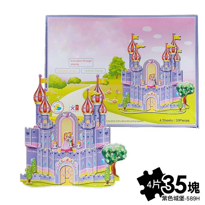 【Love Buy】3D立體造型拼圖_(紫色城堡-589H)(拼裝尺寸(小)約25x16x28cm)