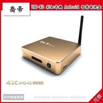 可傑 Lantic 喬帝 UHD-K2 彩虹奇機 Android 智慧電視盒