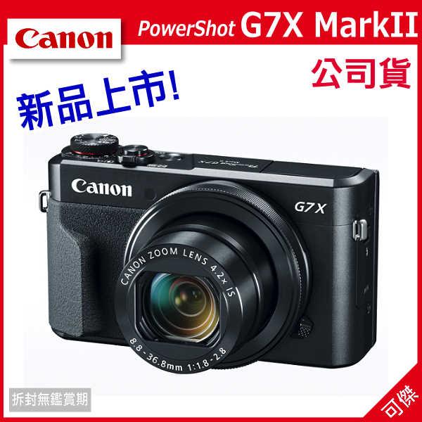 可傑 Canon PowerShot G7X  Mark II  公司貨  高畫質  高感光   新品上市!