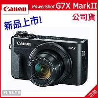 Canon數位相機推薦到佳能 Canon PowerShot G7X  Mark II 類單眼 總代理台灣佳能公司貨 螢幕翻轉 登錄送原電至2/28 可傑就在可傑推薦Canon數位相機