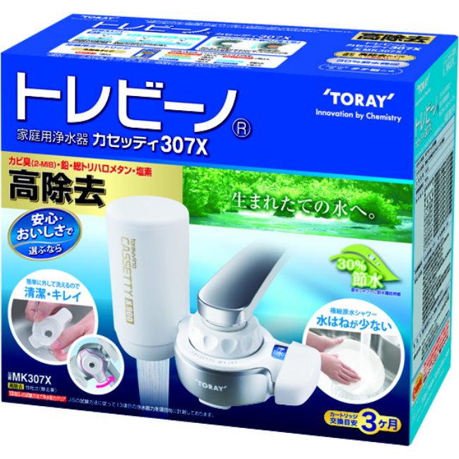 東麗 TORAY 淨水器 MK307X  **免運費**