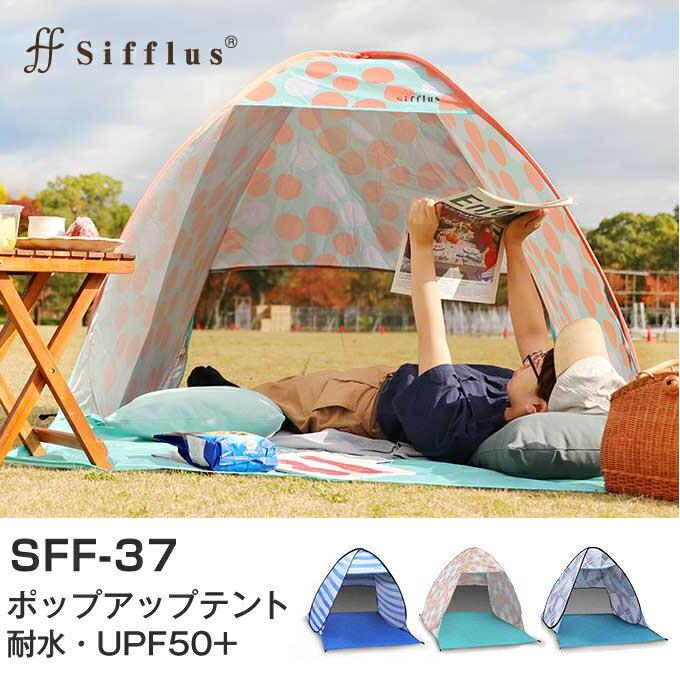 日本 Sifflus 野餐秒開帳 抗UV  附收納袋 / 526-hnw-sff-37。3色-日本必買 日本樂天代購(4957*1)。件件免運 0