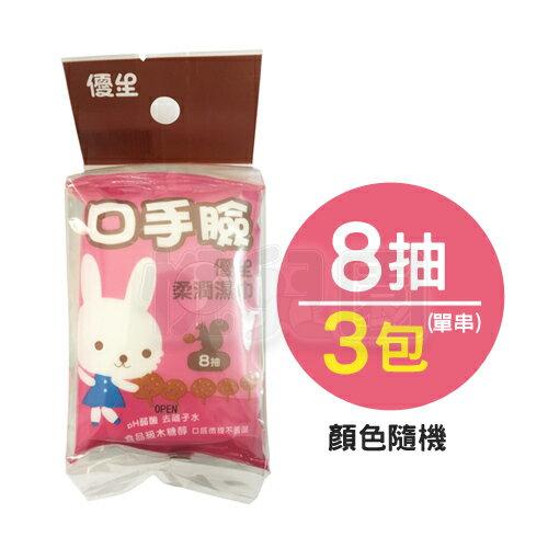 US BABY 優生 口手臉濕紙巾(濕巾)迷你包8抽3包(單串)【悅兒園婦幼生活館】