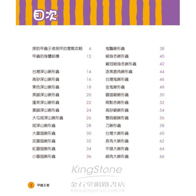 甲蟲王者:50隻最強、最美的台灣獨角仙、鍬形蟲圖鑑 1