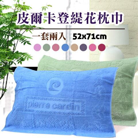 【esoxshop】純棉枕巾一套兩入皮爾卡登緹花款台灣製