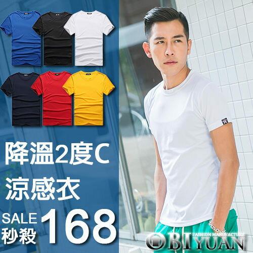 情侶短T~L35106~OBI YUAN 素面百搭涼感衣料棉質短袖T恤共6色有加大
