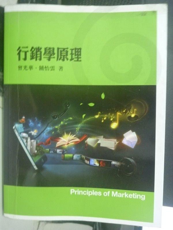 【書寶二手書T5/大學商學_QYA】行銷學原理3/e_曾光華、饒怡雲