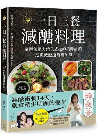 【熱銷預購】一日三餐減醣料理:單週無壓力消失2kg的美味計劃,72道低醣速瘦搭配餐