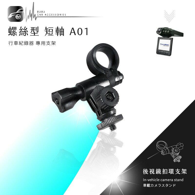 BuBu車用品 【A01 螺絲型-短軸】後視鏡扣環式支架 小蟻 yi 運動攝影機 運動相機 4K+運動相機 行車記錄儀2.7k 王者版