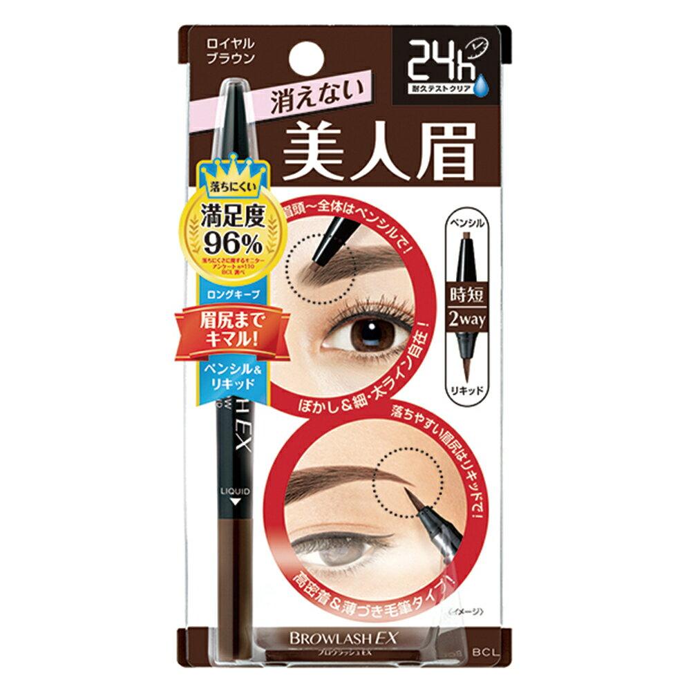 BCL EX亮眼防水兩用眉筆/典雅棕 - 日本必買 日本樂天熱銷Top 日本樂天熱銷