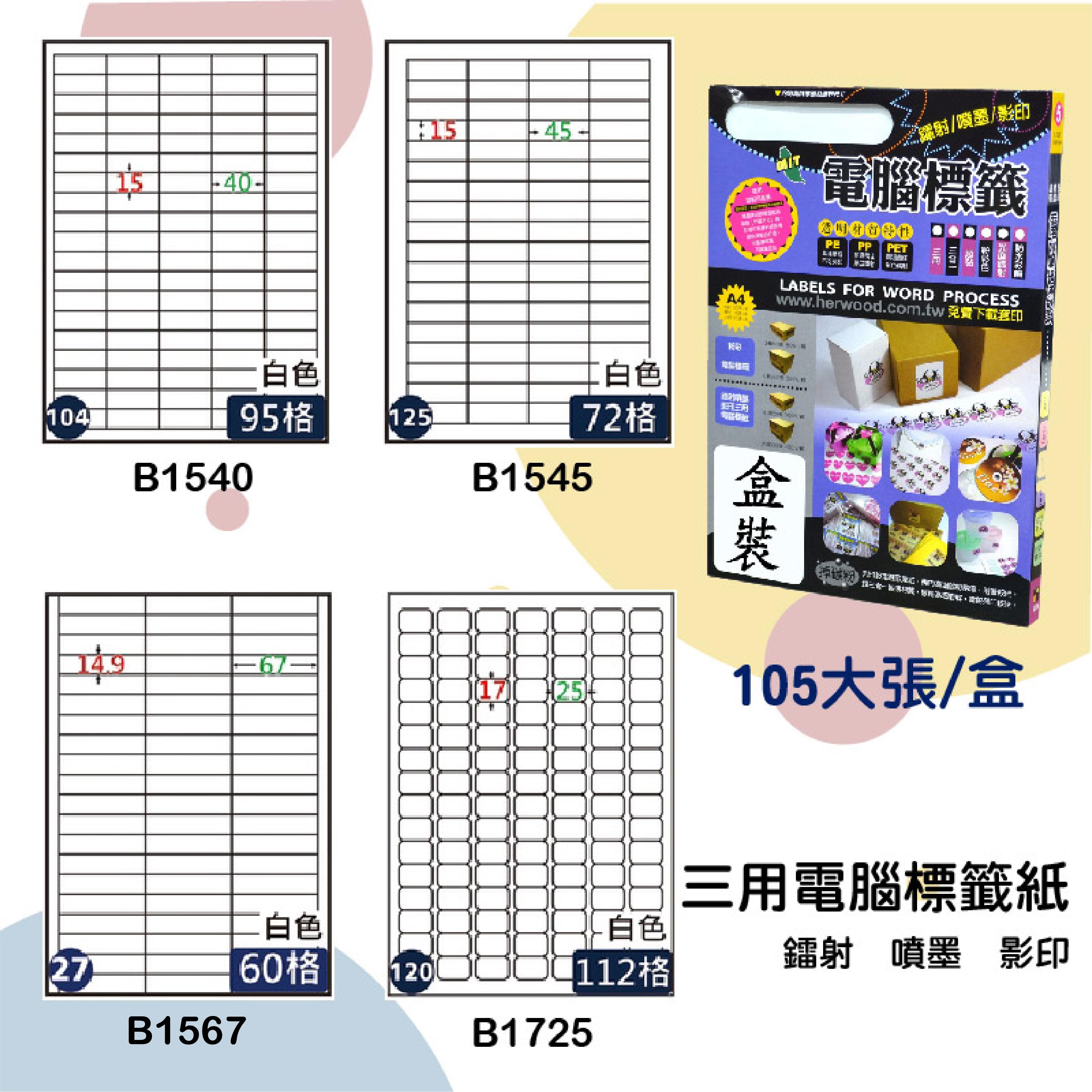 【鶴屋】三用電腦標籤 白色 B1540 B1545 B1567 B1725 105大張/盒 影印/雷射/噴墨 標籤紙 貼紙 標示 信件