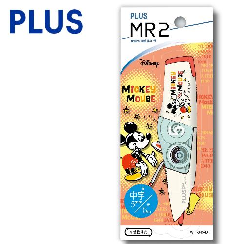 【迪士尼限定版】PLUS 普樂士 WH-645 MR2 智慧型滾輪修正帶 ( 5mm x 6M ) 【米奇】2 開工 開學用品