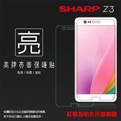 亮面螢幕保護貼 Sharp Z3 FS8009 保護貼 軟性 高清 亮貼 亮面貼 保護膜 手機膜