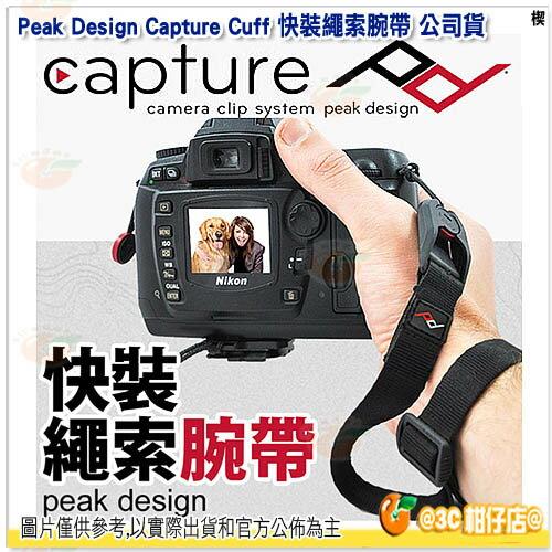 Peak Design Capture Cuff 快裝繩索腕帶 公司貨 快槍俠 快槍手 減壓背帶 手腕帶 camera strap