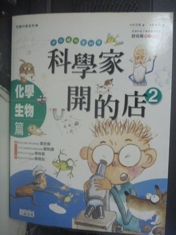 【書寶二手書T4/少年童書_YDT】科學家開的店2:化學.生物篇_田?姬