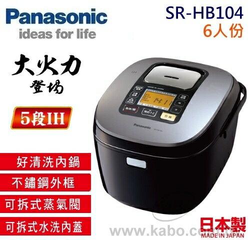 【佳麗寶】-(Panasonic國際)6人份IH蒸氣式微電腦電子鍋【SR-HB104】