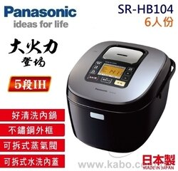 【佳麗寶】-留言再享折扣(Panasonic國際)6人份IH蒸氣式微電腦電子鍋【SR-HB104】